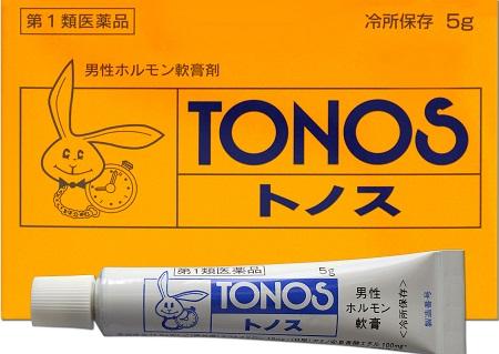 トノス5g入