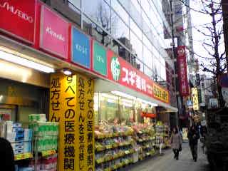 スギ薬局 神田駅東口店 | 千代田より